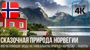 Сказочная природа Норвегии с высоты 4K The nature of Norway from a height of 4K