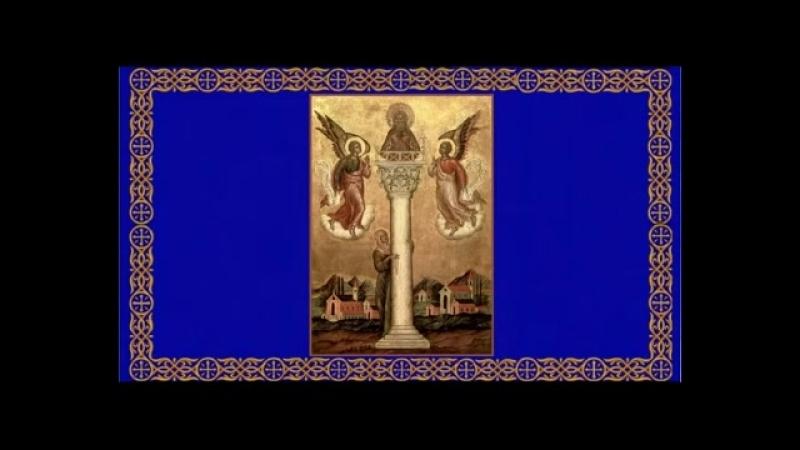 Православный календарь. Пятница, 14 сентября, 2018г. Начало инди́кта – церковное новолетие. Прп. Симео́на Сто́лпника и матери ег