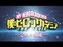 Boku no Hero Academia- Futari no Hero - Моя геройская академия- Два героя - трейлер