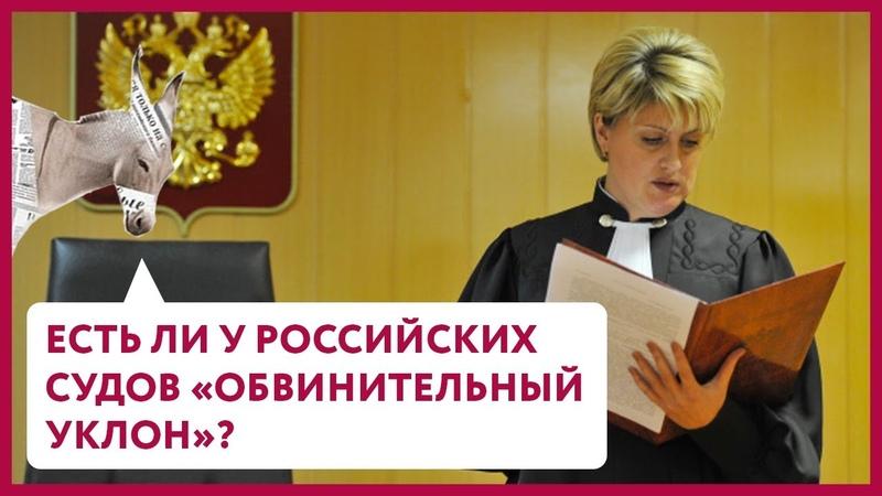 Есть ли у российских судов «обвинительный уклон»? | Уши Машут Ослом 20 (О. Матвейчев)