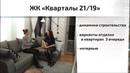 Второй обзор ЖК Кварталы 21/19 в Рязанском районе. Часть 1 - отделка, динамика. Квартирный Контроль