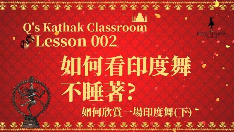 ♕ Q's Kathak Classroom | Lesson 002 ♕ Q 老師的【五分鐘枕邊印度舞】第二課