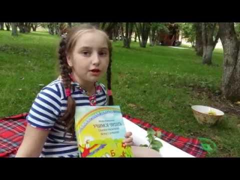 Дочка о моей книге Сказочная школа Учимся читать Алтай