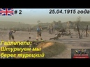 Battle of Empires 1914 1918 Англия 2 Миссия Высадка в Галлиполи Мыс Геллес 25 04 1915 г