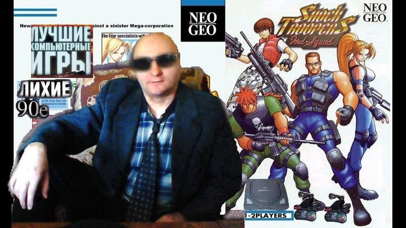 Neo Geo Shock Troopers Ударные Десантники Лихие 90е Назад в прошлое 90х Игра детства 90х Вячеслав