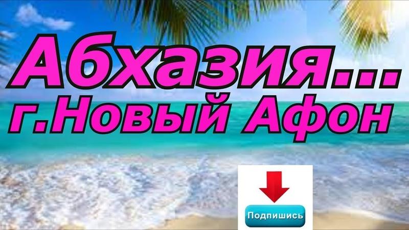 Абхазия, парк в г.Новом Афоне)) 3часть.