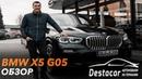 Обзор нового BMW X5 G05 Почему он лучше?