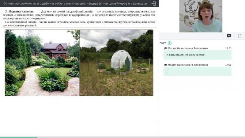 8. Основные сложности и ошибки в работе начинающих ландшафтных дизайнеров и садоводов