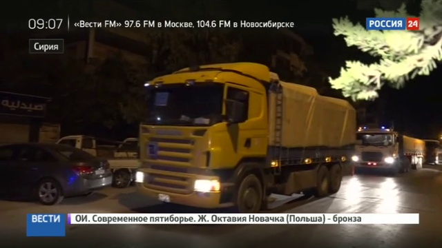 Новости на Россия 24 • Жители осажденного террористами сирийского города получили от России продукты и лекарства