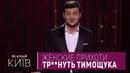 Женские прихоти Тр**нуть Тимощука стендап Владимира Зеленского Квартал 95