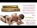 Spanish Gold Fly Sex Drops Female Enhancement Drops in Pakistan,Daska,Lahore,Karachi   03017713970