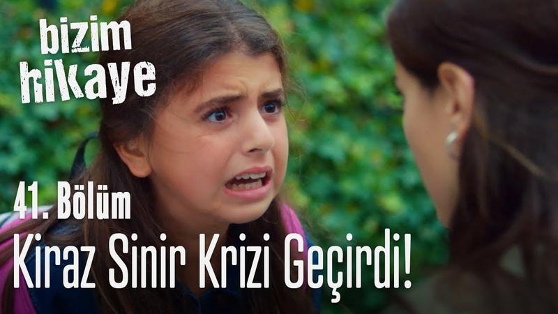 Kiraz Filizi ağlattı! - Bizim Hikaye 41. Bölüm