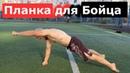 Plank for а fighter / Планка для БОЙЦА. БЕТОННЫЙ ПРЕСС.