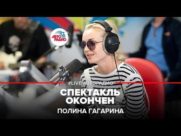 🅰️ Полина Гагарина - Спектакль Окончен (LIVE Авторадио)