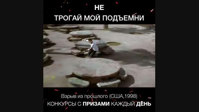 Взрыв из прошлого (США,1998)