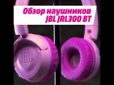 Обзор наушников JBL JRL300 BT