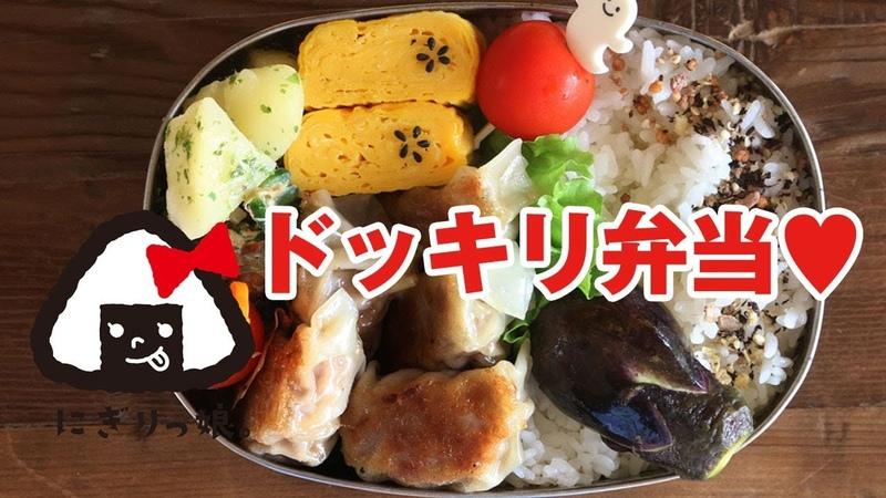 何が違うかな?ちょっとしたドッキリ弁当!!~How to make today's obento【LunchBox】~425時限30
