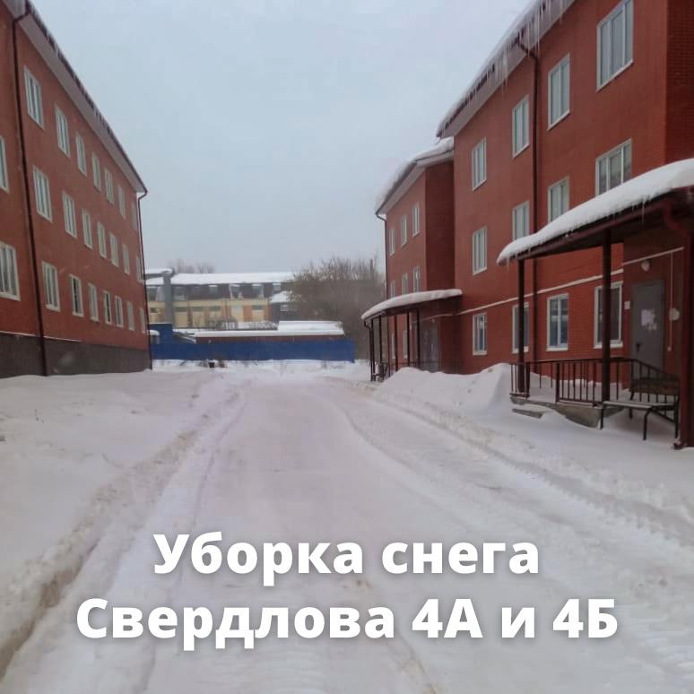 Убрали снег во дворах Чкалова и Свердлова