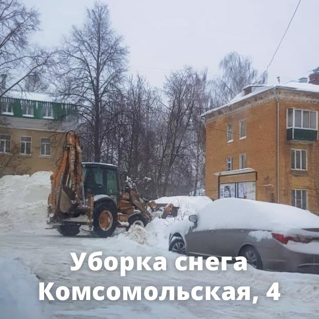 Убрали дворы на Испытателей и Комсомольской от снега