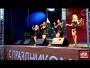 Блестящие - Восточные сказки (День Металлурга в Краснотурьинске, 14.07.2017)