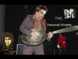 ЛюбимаЯ музыка, стрим типа квартирник, исполняет Николай Игорев, живой звук, ведущий Павел и ДакФакс