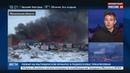 Новости на Россия 24 На мытищинском рынке вспыхнул 4000 метровый пожар