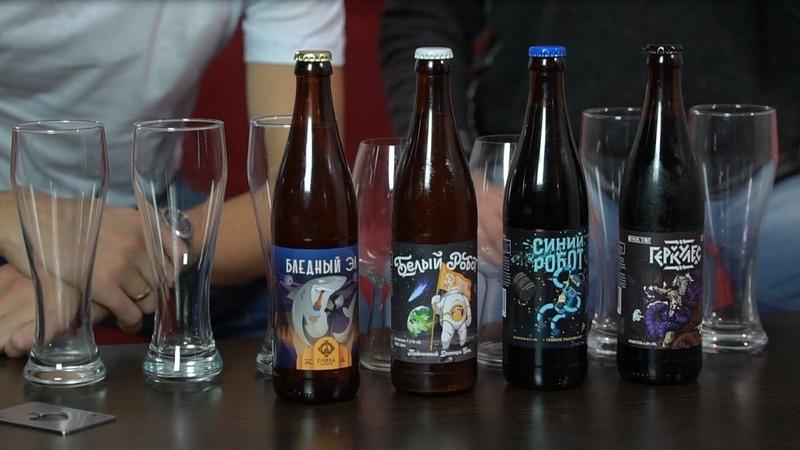 Че... по пиву!: Пинта (Геркулес, Синий робот, Белый робот, Бледный Эл)