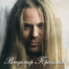 Владимир Пресняков альбом Замок из дождя