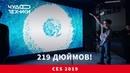 Самый большой телевизор в мире — 219 дюймов!