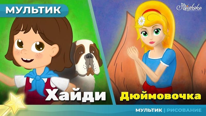 ХАЙДИ ДЮЙМОВОЧКА сказка для детей, анимация и мультик