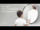 Dенис Клявер - Когда ты станешь большим OFFICIAL AUDIO