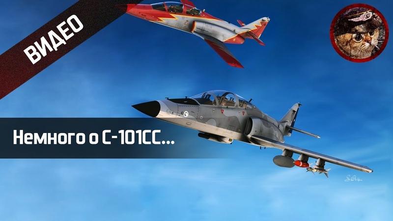 Немного о Aviojet С-101СС в DCS World...   WaffenCat