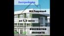 ЖК Радужный 2 Зелёный Адлер Официальный сайт Отдел продаж Недвижимость СОчи Новостройки Сочи