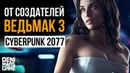 Cyberpunk 2077 ● Новости об игре Открытый мир