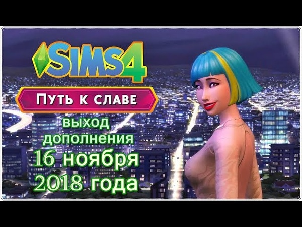 Sims4 Новости дополнения Путь к славе часть 1 миленаsims4
