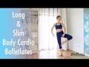 Long And Slim Body Cardio ♥ Balletlates | Ballet Workout | Pilates Workout