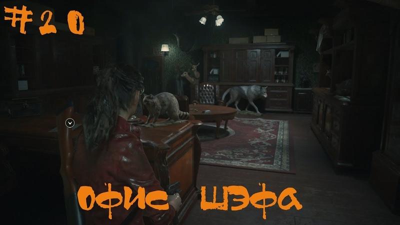 Resident Evil 2 Biohazard 2 Прохождение Клэр B | Офис шэфи | 20