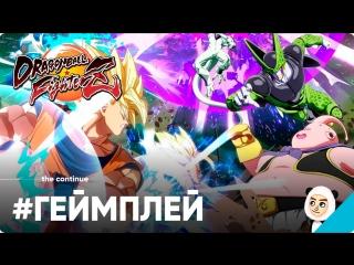 Dragon Ball FighterZ — геймплей с E3 2018
