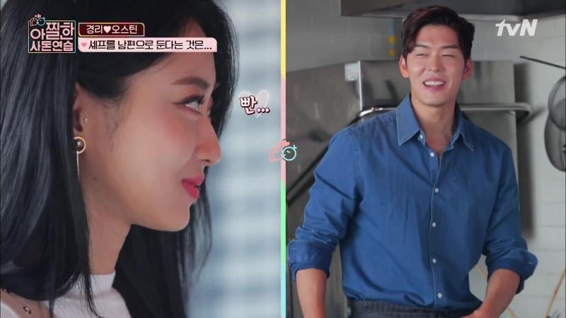 "181005 tvN In Laws in Practice"" Nine Muses Кёнри 사랑해♥ 사랑 고백을 부르는 오스틴 요리 심쿵"