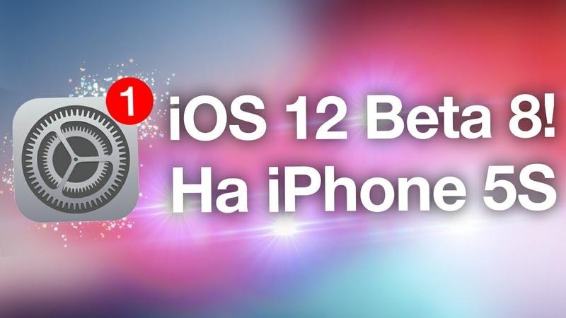 Как работает iOS 12 beta 8 на iPhone 5s