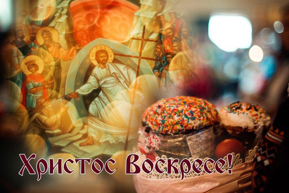 Открытка с пасхой христос воскресе воистину воскресе
