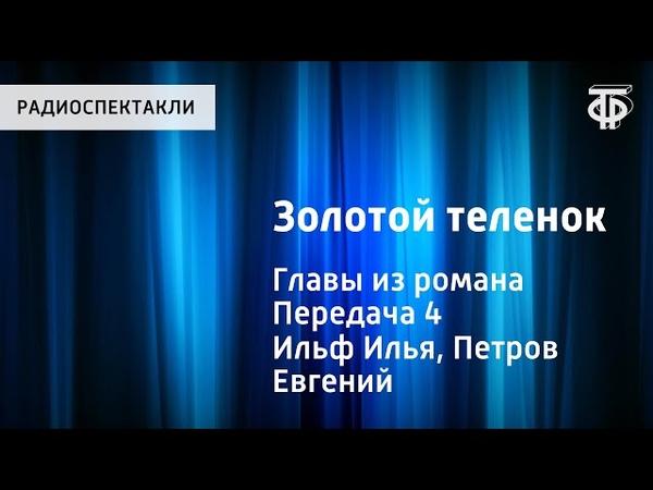 Золотой теленок Главы из романа Читает Андрей Миронов Передача 4