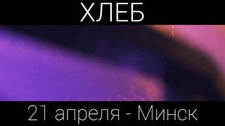 Рейв- Пушка от ХЛЕБ В Минске - 21 апреля - RE:PUBLIC! Минск!