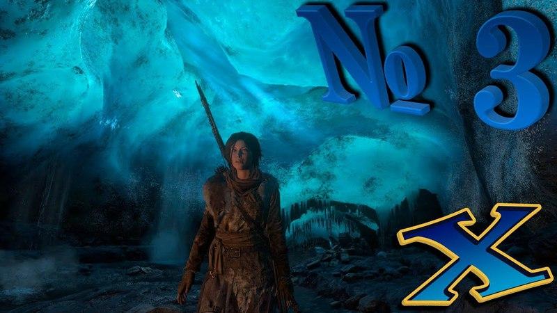 Rise of the Tomb Raider (перепрохождение) №3: Дорога к Советской базе