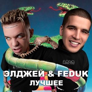 Элджей & Feduk: Лучшее