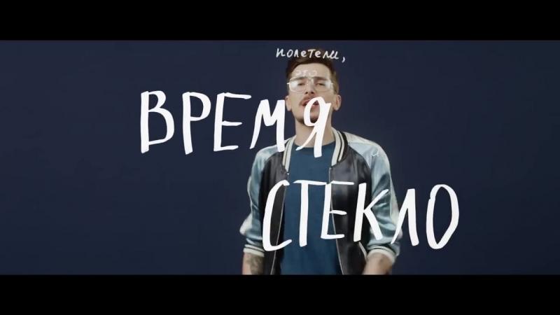 Время и Стекло - ТОП (Lyric Video)