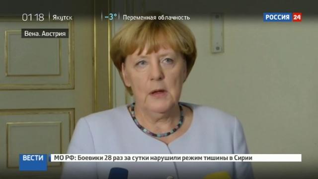 Новости на Россия 24 • В Вене открылся саммит стран ЕС по проблемам нелегалов