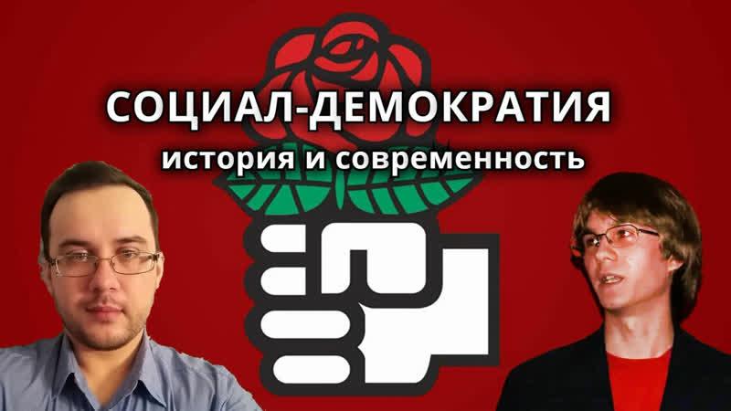 Масонская Ложа КА - разговорный стрим о социал-демократии