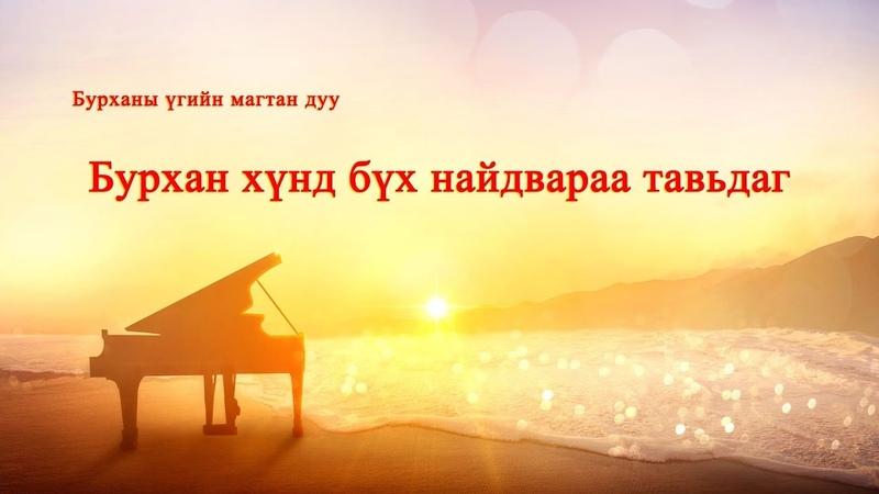 Христийн сүмийн магтан дуу | Бурхан хүнд бүх найдвараа тавьдаг | Бурханы хайраар бялхам