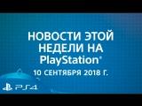 Новости этой недели на PlayStation   10 сентября